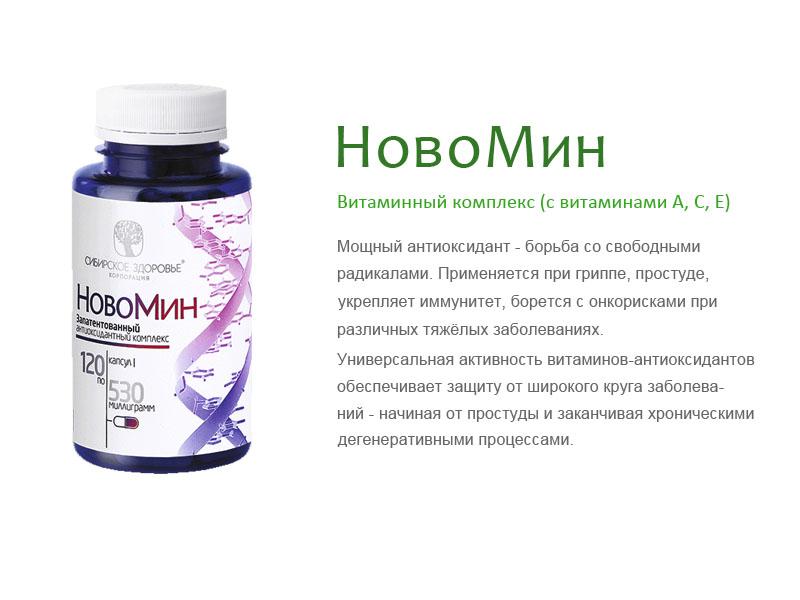 Косметика сибирское здоровье адреса